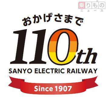 Large 170502 sanyo110 01
