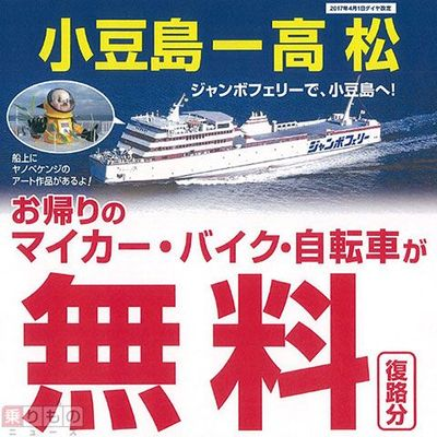 Large 170502 shodoshima 01