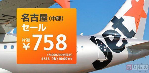 Large 170524 jetchubu 01