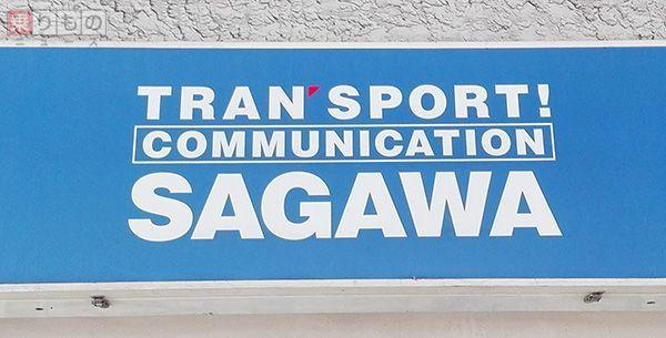 Large 170606 sagawa 02