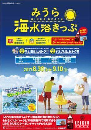 Large 170622 keikyumiura 01