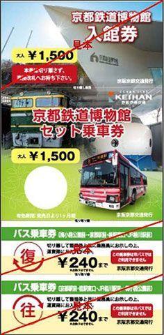 Large 170627 kyototeppakusetken 01
