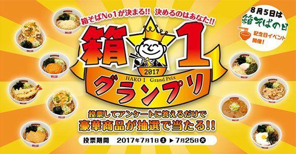 Large 170628 odakyuhakosoba 01