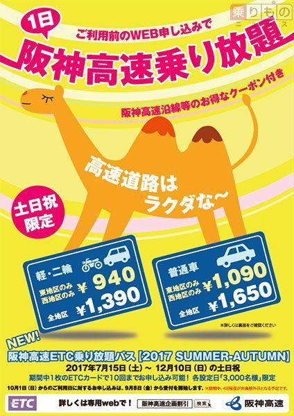阪神高速ETC乗り放題パスのご案内 - hanshin-etc.jp