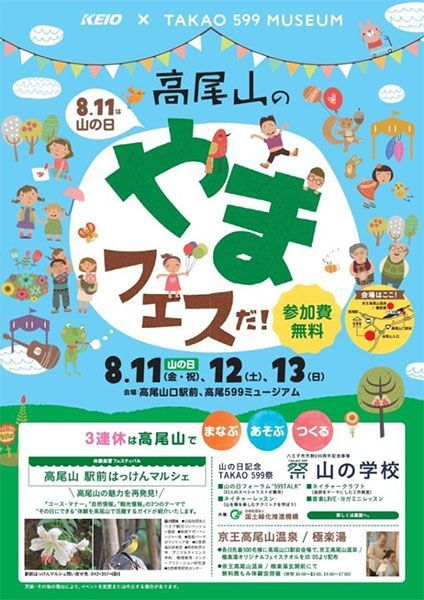 Large 170718 keioyamafes 01