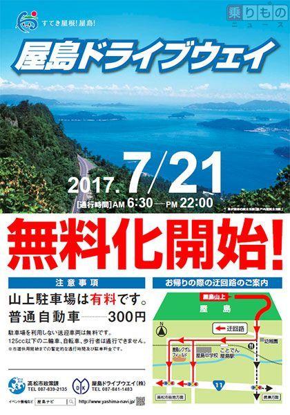 Large 170718 yashimadwmuryoka 01