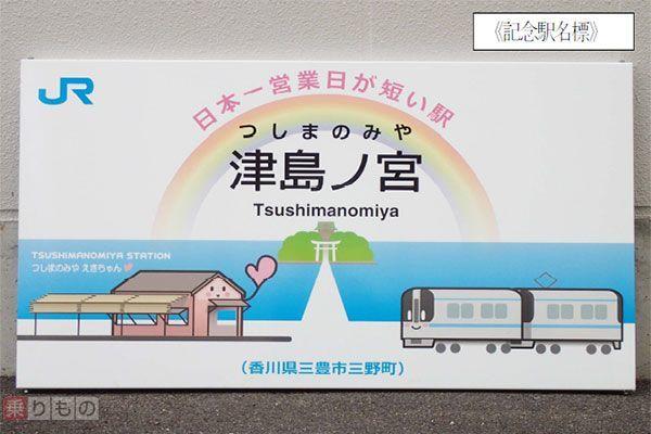Large 170724 jrstsushimanomiya 01