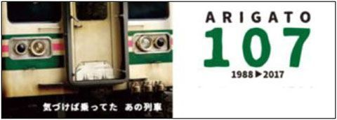 Large 170727 jretakasaki107 04