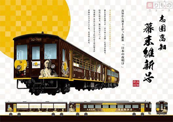 Large 170731 jrsishin 01