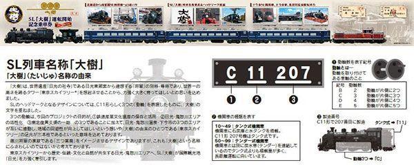 Large 170731 tobutaijyuken 02