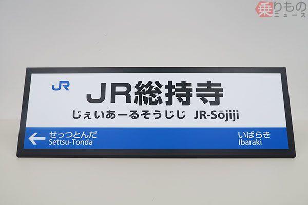 Large 170808 jrwjrsojiji 01