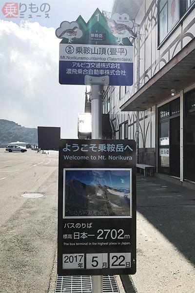 Large 170823 norikura 03