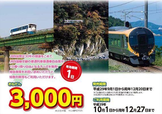 Large 170905 jrshikokushaonkippu 01
