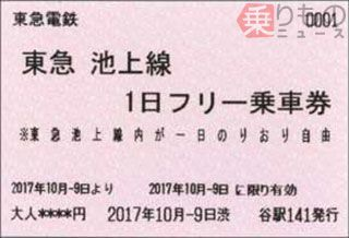 Large 170906 tokyuikegami90 01