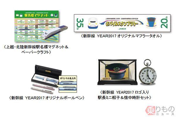 Large 170922 shinkansen 01
