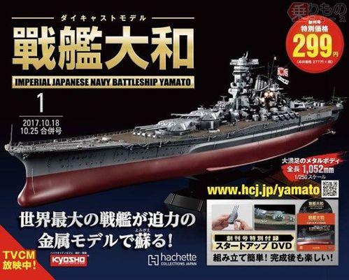 Large 170927 yamato 01