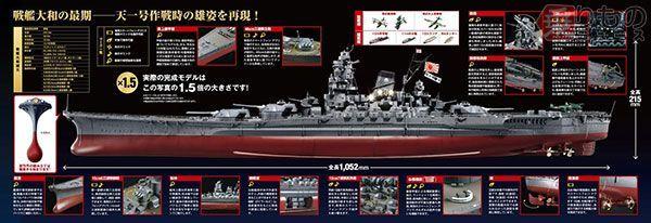Large 170927 yamato 02