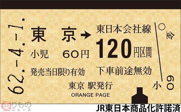 Large 171003 orangepage 01
