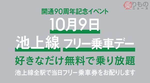 Large 171004 ikegami 01