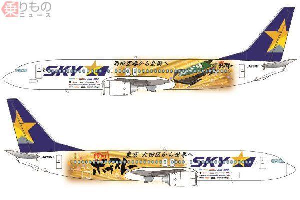 Large 171006 skymarkjet 01