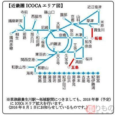 Large 171011 jrwicocawakayama 01