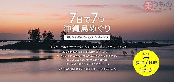 Large 171018 okinawa 01