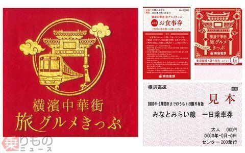 Large 171023 tokyuyokohamakippu 01