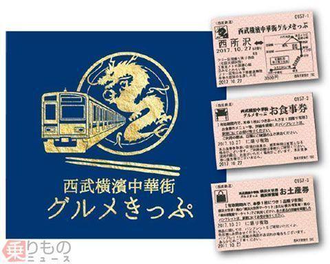 Large 171023 tokyuyokohamakippu 02