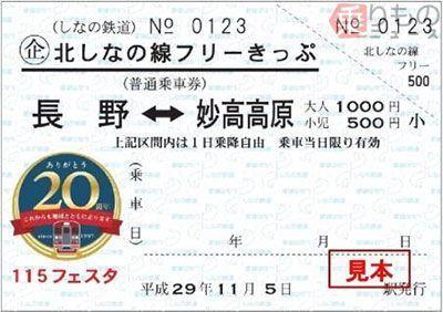 Large 171102 shinatetsu115 05