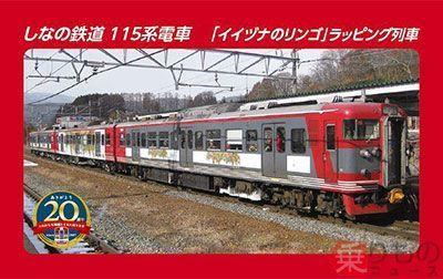 Large 171102 shinatetsu115 06