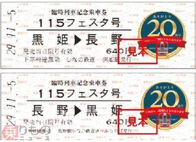 Large 171102 shinatetsu115 07