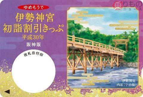 Large 171113 hanshinkintetsuhatsumoude 01