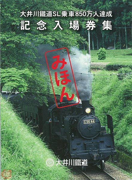 Large 171121 ooikawaneji 02