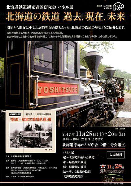 Large 171121 hokkaidoakarenga 01