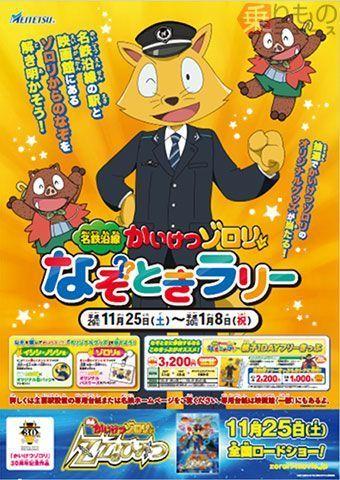 Large 171122 meitetsuzorori 01