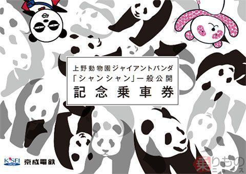 Large 171219 panda 01