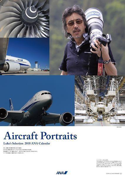 Large aircraft portraits