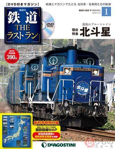 Large 180111 dgtlastrun 01