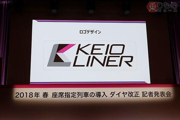 Large 180126 keioliner 02
