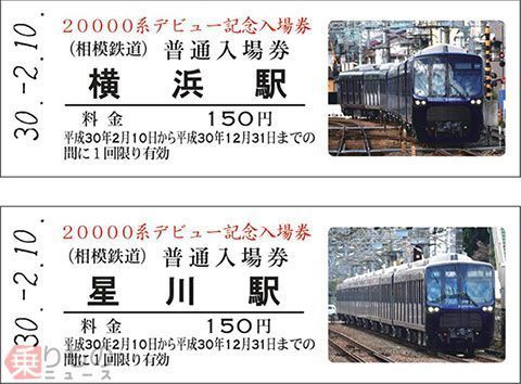 Large 180207 sotetsu20000ticket 01