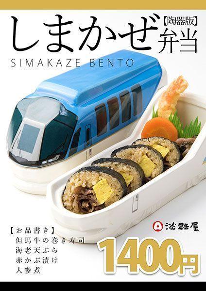 Large 180320 shimakasebento 02