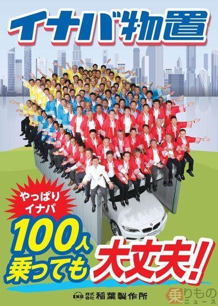 Large 180215 inabamonooki 01