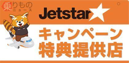 Large 180409 jetstarnrt 01