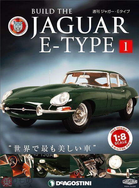 Large 180409 jaguaretype 08