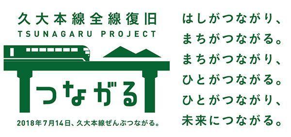 Large 180502 jrqkyudaitsunagaru 06