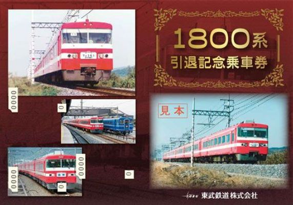 Large 180510 tobu1800ticket 01