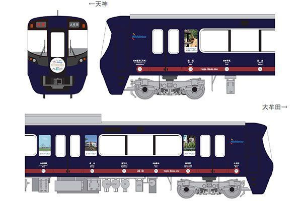 Large 180521 nishitetsu110wrapping 01