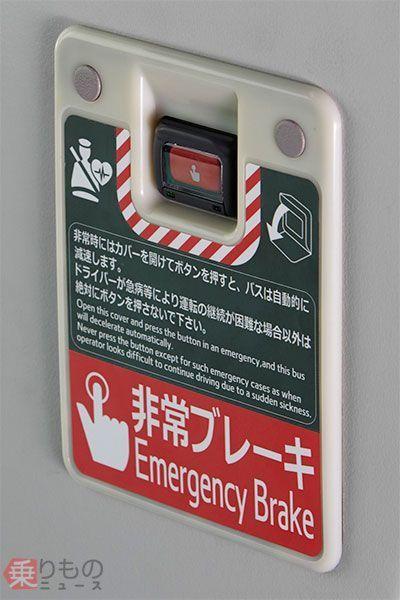 Large 180523 emergencystop 03