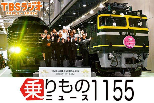 Large norimono1155 180617
