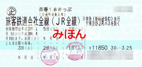 Large 180626 seisyun18junjiru 01c